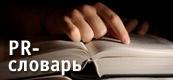 PR-словарь